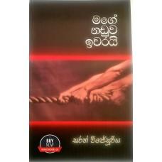 Mage Naduwa Iwarayi - මගේ නඩුව ඉවරයි
