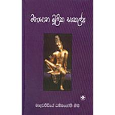 Mahayana Moolika Sankalpa - මහායාන මූලික සංකල්ප