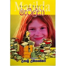 Matilda - මැටිල්ඩා