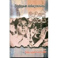Mawathe Geethaya - මාවතේ ගීතය