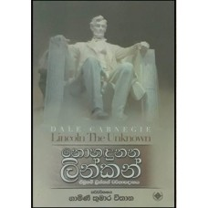 Nohandunana Lincoln - නොහඳුනන ලින්කන්