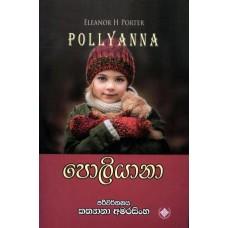 Pollyanna - පොලියානා