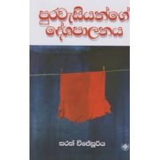 Purawasiyange Deshapalanaya - පුරවැසියන්ගේ දේශපාලනය