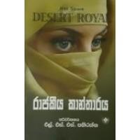 Rajakeeya Kantharaya - රාජකීය කාන්තාරය