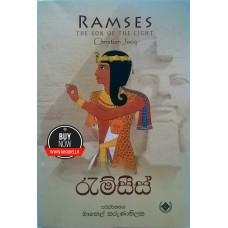 Ramses 1 - රැම්සීස් 1