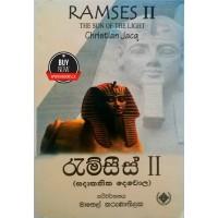 Ramses 2 - රැම්සීස් 2