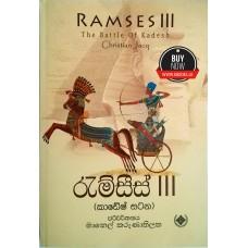 Ramses 3 - රැම්සීස් 3