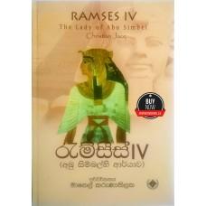 Ramses 4 - රැම්සීස් 4