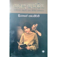 Sahurda Sakshiya -  සහෘද සාක්ෂිය