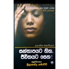 Santhapayata Thitha Jeewithayata Setha - සන්තාපයට තිත ජීවිතයට සෙත