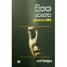 Sithaka Vehesa Bharyawange Paminili - සිතක වෙහෙස භාර්යාවන් ගේ පැමිණිලි
