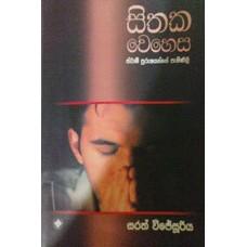 Sithaka Vehesa Swami Purushayange Paminili - සිතක වෙහෙස ස්වාමිපුරුෂයන්ගේ පැමිණිලි