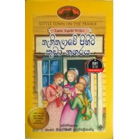 Thanithalawe Pihiti Kuda Nagaraya - තැනිතලාවේ පිහිටි කුඩා නගරය