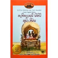 Thanithalawe Pihiti Kuda Niwasa - තැනිතලාවේ පිහිටි කුඩා නිවස