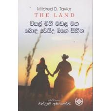 Visal Mihimadala Matha Bonda Weyida Mage Sihina - විසල් මිහි මඬල මත බොඳ වෙයිද මගෙ සිහින