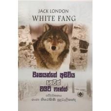 Wrukayange Adawiya Hewath White Fang - වෘකයන්ගේ අඩවිය හෙවත් වයිට් ෆෑන්ග්
