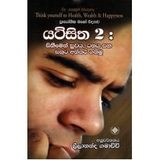 Yatisitha 2 - යටිසිත 2