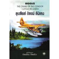 Amazon Wanaye Nidhanaya - අමේසන් වනයේ නිධානය