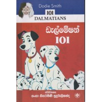 Dalmatians 101 - ඩැල්මේෂන් 101
