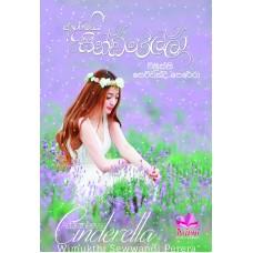 Adaraneeya Cinderella - ආදරණීය සින්ඩරෙල්ල